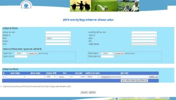 How to apply online and get electrcity connection for agriculture irrigation bihar