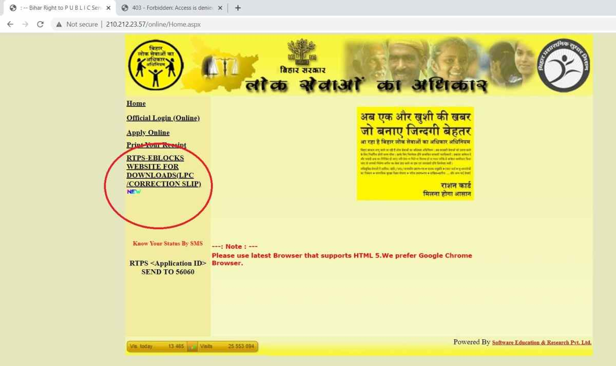 bihar lpc land possession certificate online
