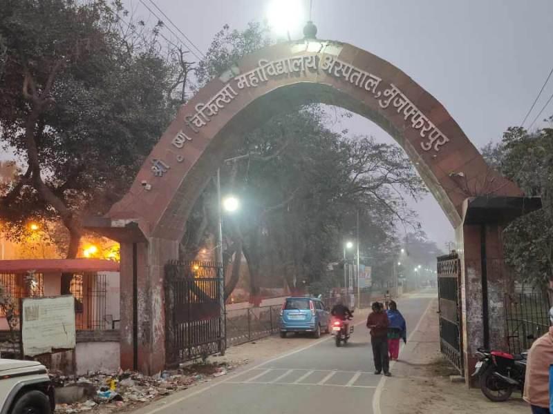 Sri Krishna Medical College and Hospital, Muzaffarpur