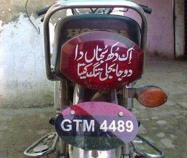 Ik Dukh Sajna Da on Bike