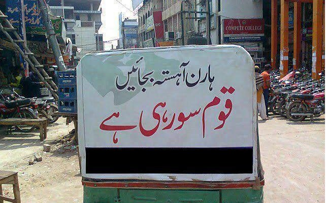 Some Funny Statements Written on Pakistani Vehicles