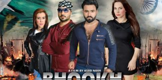 The Poster of Muskan Jay's New Movie 'Bhook' Contains a Message