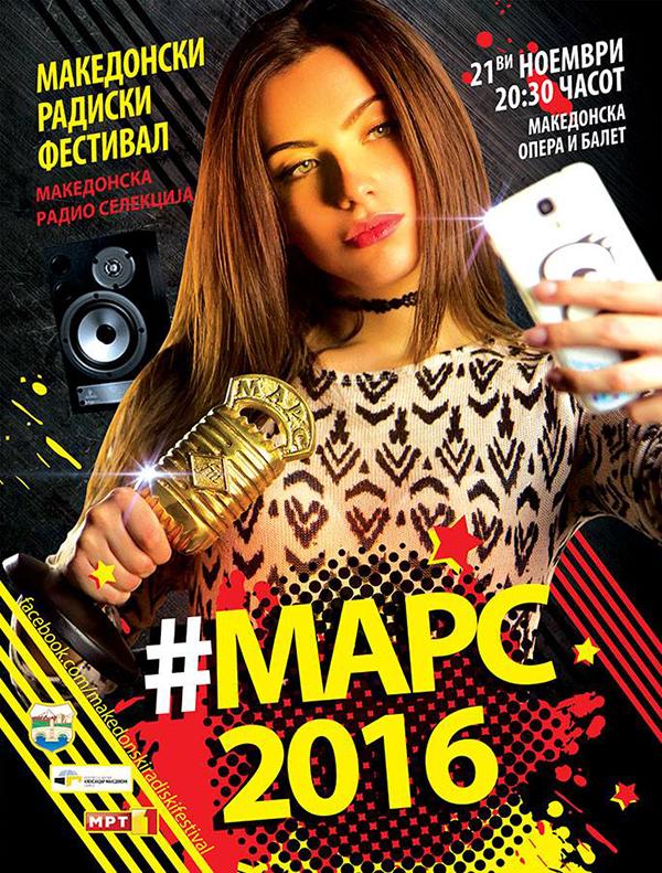Makedonski radiski festival_poster