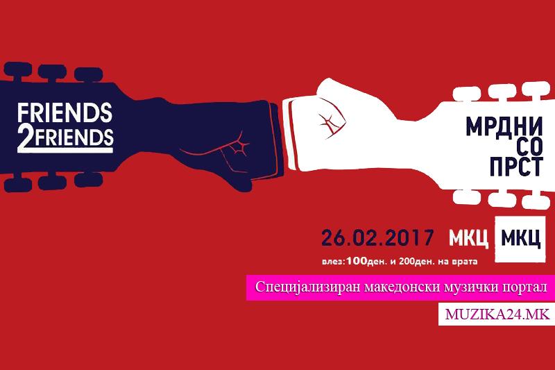 Вечерва во МКЦ голем хуманитарен концерт