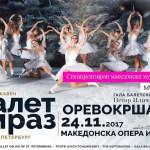 """Балетот на мраз """"Оревокршачка"""" презакажан за 4-ти декември"""