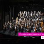 Во Скопје гостува Црногорскиот симфониски оркестар