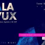 """Вечерва голема и луда забава со Томи Бојаџи и Alavux во """"Minus Eden"""" (Фото)"""