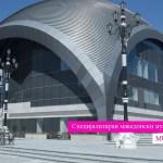 """""""Made in Macedonia"""" - симфониски концерт на Македонската филхармонија"""
