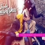 """Слаткаристика во """"Луда романтика"""" (Видео)"""