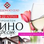 """Пролетен фестивал на виното во Комплексот """"Македонско село"""" (Фото)"""