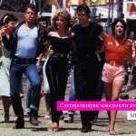 """Дали знаевте: Култниот мјузикл """"Брилијантин"""" прослави 40 години (Видео)"""