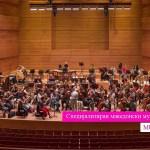 """Македонската филхармонија свечено ја почнува новата сезона со концертот """"Ново утро"""""""