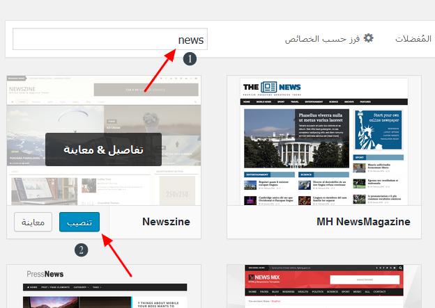 install theme wordpress step3 search - مجلة ووردبريس