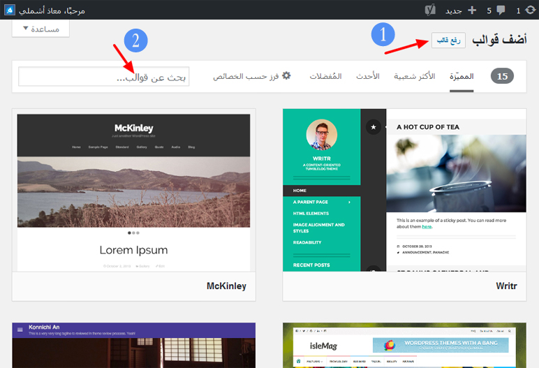 install theme wordpress step3 - مجلة ووردبريس