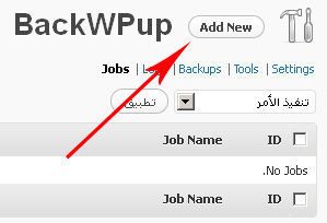 BackWPup add new - مجلة ووردبريس