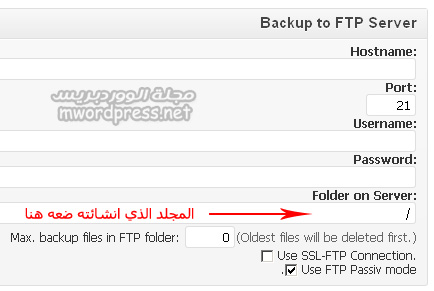 BackWPup ftp settings - مجلة ووردبريس