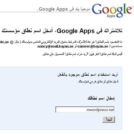 google app engine add domain 005 - مجلة ووردبريس