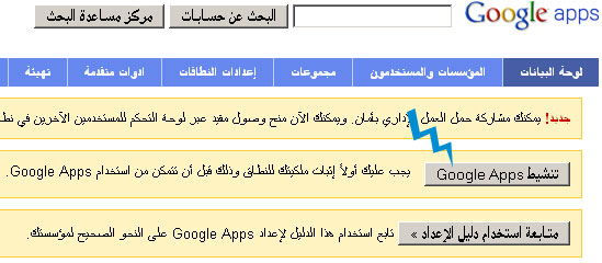 google app engine add domain 009 - مجلة ووردبريس