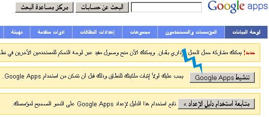 google app engine add domain 009 - مجلة ووردبريس
