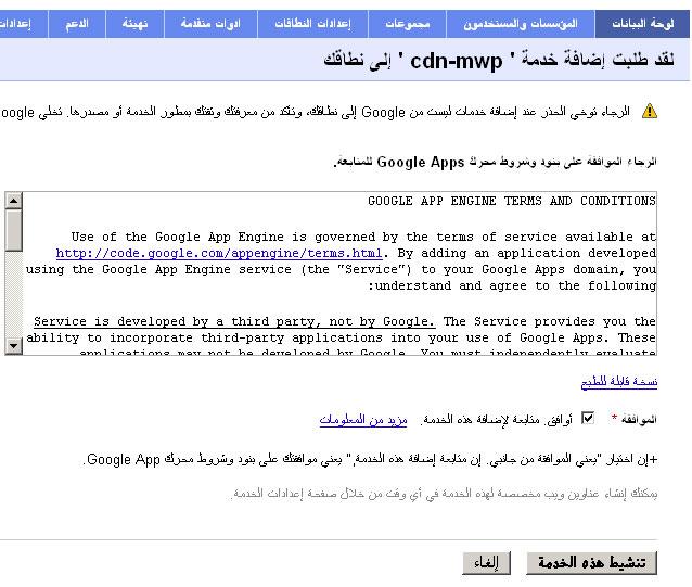 google app engine add domain 013 - مجلة ووردبريس