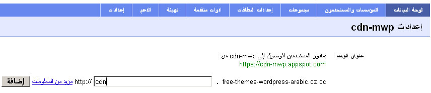 google app engine add domain 015 - مجلة ووردبريس