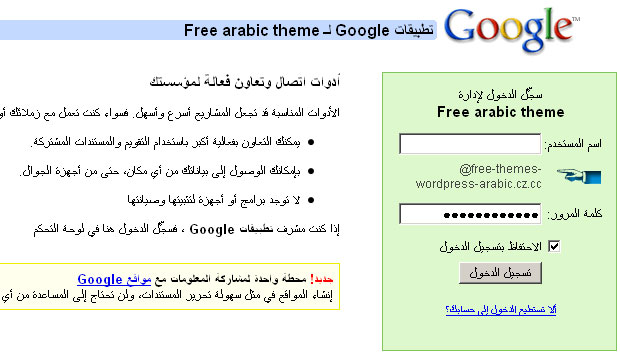 google app engine add domain 018 - مجلة ووردبريس