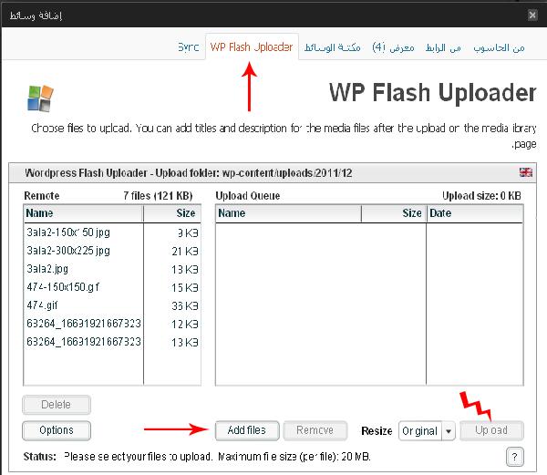 wp flash uploader step1 - مجلة ووردبريس