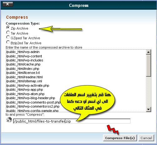 compress files - مجلة ووردبريس
