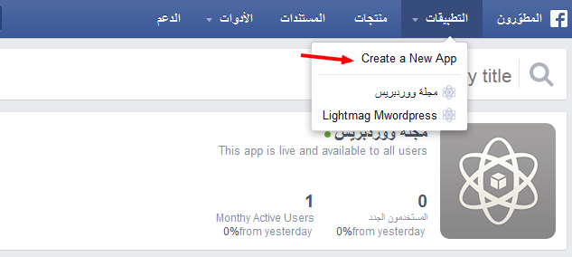 facebook create app - مجلة ووردبريس