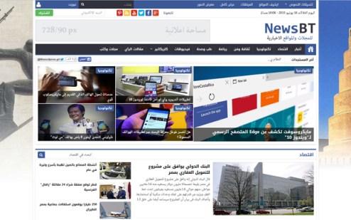قالب NewsBT متجاوب للمواقع الاخبارية والمجلات