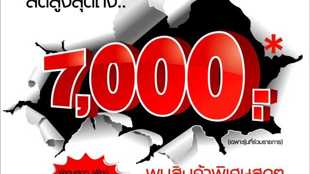 เอชพี จัดเต็มกระชากราคาโน้ตบุ๊ค ลดกระหน่ำแบบเฉพาะกิจ ด้วยส่วนลดสูงสุดถึง 7,000 บาท  24-25 มีนาคมนี้เท่านั้น