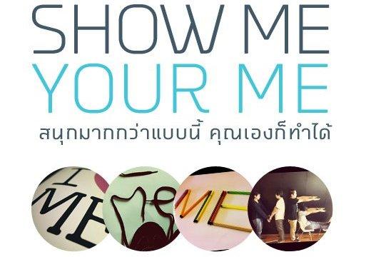มาร่วมสนุกกับกิจกรรมพิเศษ Show Me Your Me จาก Me By TMB