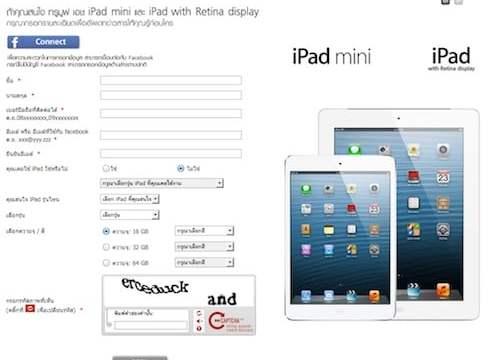 TrueMove H เปิดรับข่าวสาร iPad Mini / iPad 4th รุ่นรองรับ Cellular (dtac / AIS พร้อมแล้ว)