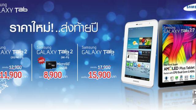 ต้อนรับปีใหม่!! ซัมซุงปรับราคา Galaxy Tab 2 7″ และ Galaxy Tab 7.7 ลงอีก