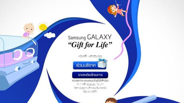 """ซัมซุงขยายเวลาโหวต โครงการ Samsung GALAXY """"Gift for Life"""" ถึง 28 กุมภาพันธ์นี้ เชิญทุกท่านร่วมทำความดีโดยไม่เสียค่าใช้จ่ายผ่านแอพและเฟซบุ้ค"""