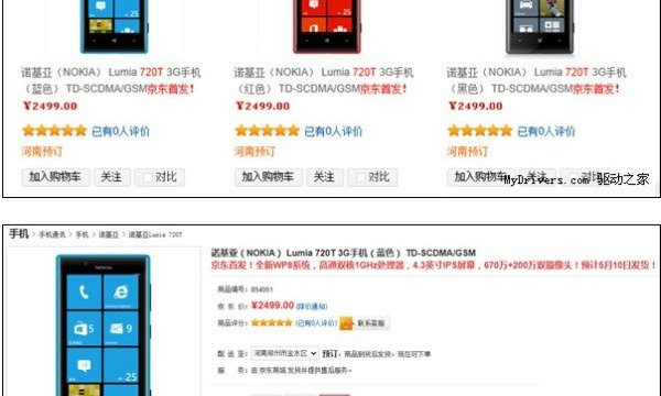 ยังไม่ถอย!! Nokia รุกตลาดจีนเปิดจอง Lumia 720T กับทาง China Mobile