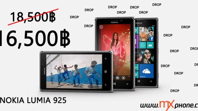 อ้าวเฮ้ย… 18,500 ไม่ขาย 16,500 บาทไปเลย Nokia Lumia 925 ราคาฮวบซะละ!!