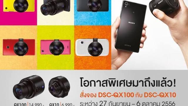 เปิดจองศุกร์นี้แล้ว!! เลนส์ของสมาร์ทโฟน Sony QX100 และ QX10 พร้อมแว่วราคา Z1 อยู่ที่ 20,990 บาท