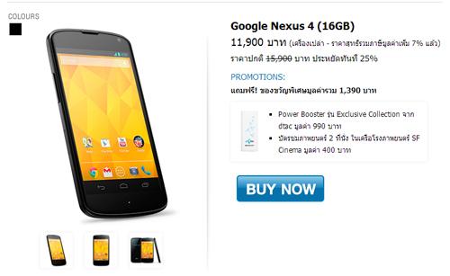 ซุปเปอร์ดีล!! Nexus 4 ราคาพิเศษ 11,900 บาท พร้อมของแถมมูลค่า 1,390 บาท (ของหมดแล้วครับ)