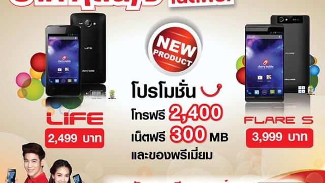 Cherry Mobile จับมือ dtac จัดโปรโมชั่นโดนใจ โทรฟรี เน็ตฟรี…!!