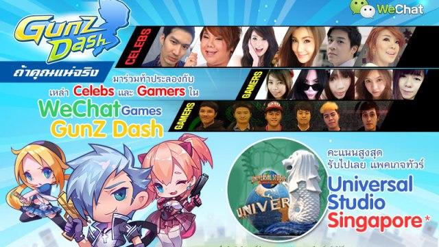"WeChat ขอท้าชาวโซเชียลมาร่วมประลองฝีมือไปกับเกม ""GunZ Dash"" ชิงรางวัลมูลค่ากว่า 100,000 บาท"