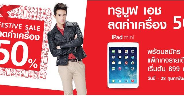 ช่วงนี้จัดเต็มเชียวล่ะ… TrueMove H ส่งโปร iPad mini ลด 50% ยั่วยวนลูกค้าย้ายค่ายเบอร์เดิม!
