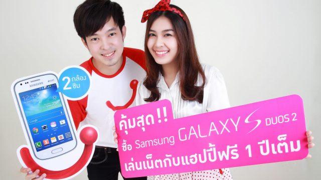 แฮปปี้ให้เน็ตฟรี 1 ปีเต็ม เมื่อซื้อ Samsung Galaxy S Duos 2 ได้แล้ววันนี้