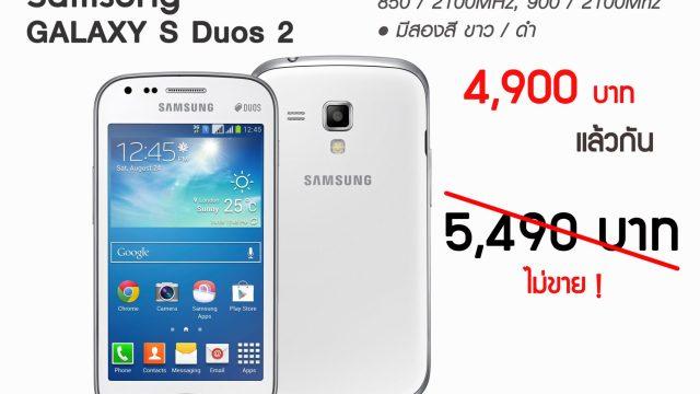 เผยราคา!! Samsung Galaxy S Duos 2 เบาะๆ 4,900 บาท มีสีขาว และดำ ขายพร้อม S5