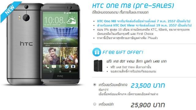 สาวกโอดโอย… dtac เปิดขาย Pre-Sales สุดยอดสมาร์ทโฟน HTC One M8 แล้ว 25,900 บาท แต่พร้อมแพ็คแค่ 23,500 บาท!!