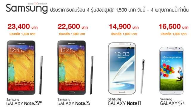 อย่างป๋า… Samsung จัดโปรลดราคารุ่นฮอต Galaxy Note3 LTE, Note3, Note2 และ Galaxy S4 สูงสุด 1,500 บาท