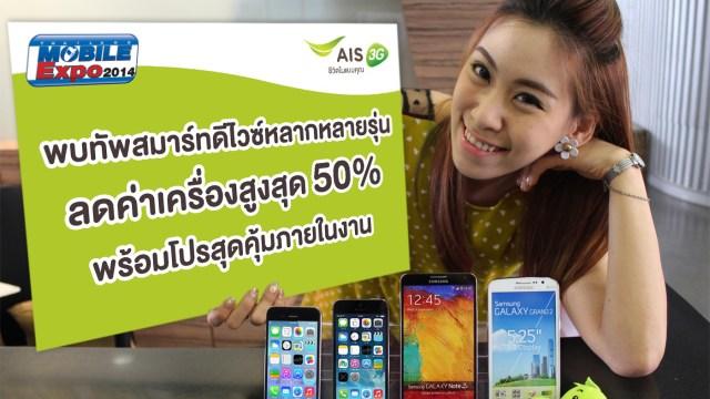 """เอไอเอส 3G 2100 จัดเต็มสมาร์ทโฟนสุดฮิต ลดสูงสุด 50% พร้อมโปรสุดคุ้ม ในงาน """"Thailand Mobile Expo 2014 Hi-end"""""""