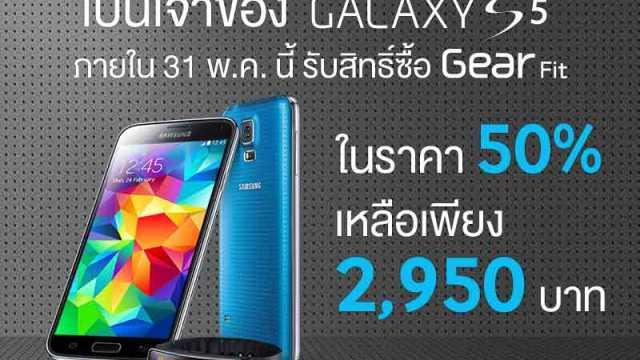 โปรแรงๆ แลกซื้อ Gear Fit เพียง 2,950 บาท แค่เป็นเจ้าของ Samsung Galaxy S5 ก่อน 31 พฤษภาคมนี้