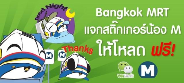 "WeChat เคลื่อนขบวนความสุขส่งตรงถึงผู้ใช้งาน ดาวน์โหลดอิโมติคอนสุดแบ๊ว ""น้อง M""ฟรี!! เพียงติดตาม Bangkok MRT Official Account"