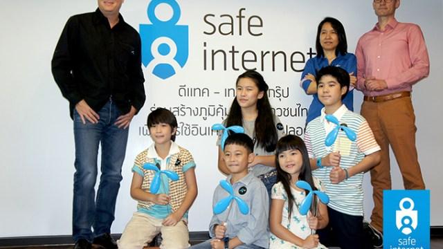 เล่นเน็ตอย่างปลอดภัย!! dtac เปิดโครงการ safe internet เตรียมเยาวชนเข้าสู่ยุค Digital Citizen